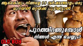 ഇതുവരെ നിർമ്മിച്ചതിൽ ഏറ്റവും മികച്ച കൊറിയൻ സിനിമ | Korean Movie Explained Malayalam Full Explanation
