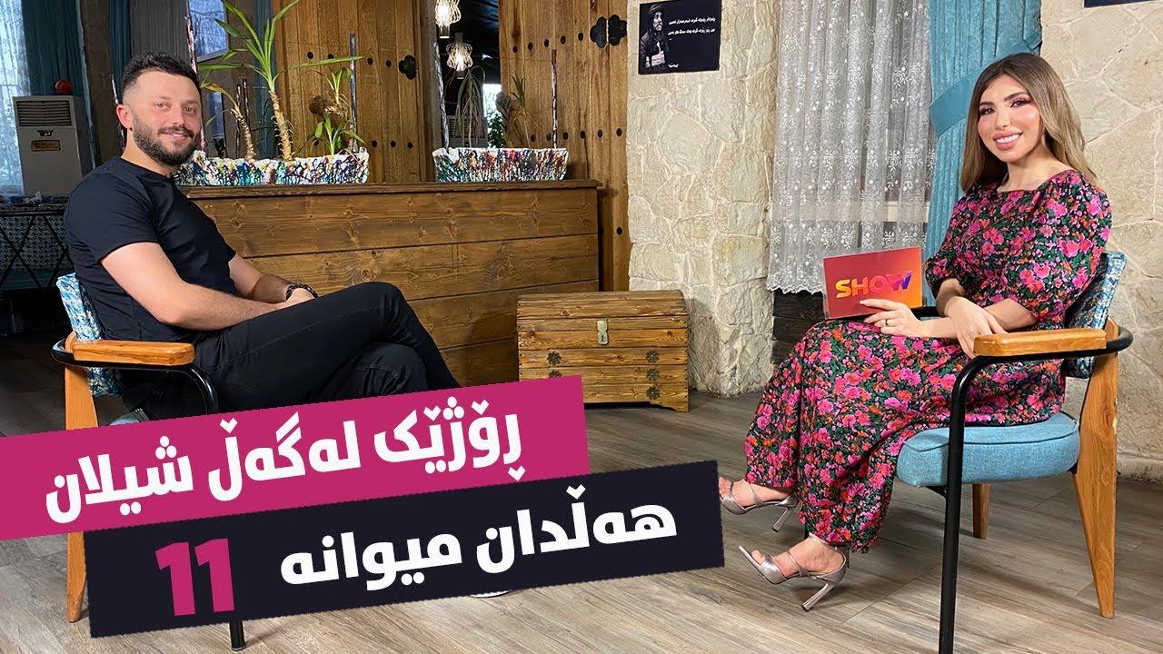 Rozhek Lagal Shilan - Haldan - Alqay 11