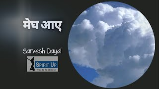 megh aaye मेघ आएं बड़े बन ठन के written by sarveshwar dayal saxenanature loving poem