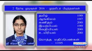 Tamil Nadu Plus-2 Exam Result 2016 - First Rank Holder Aarthi and Jasvanth - mudhalseithi.tv