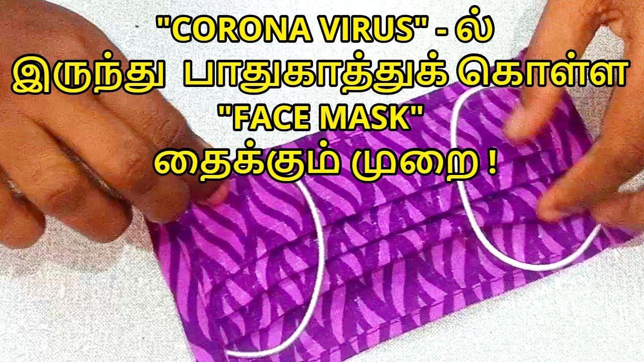 Corona saftey Mask / corona virus saftey mask stitching / cloth mask in tamil | Nivi Tailors