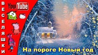 На пороге новый год! Песня для детей/клип/ 2018