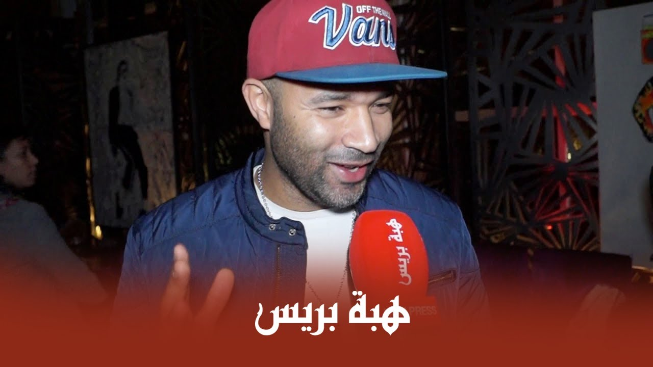 "b9e974a73 ""ماستر فلو"" الرابور المغربي في لقاء خاص وهذا رأية فtoto ولبيج واحليوة -  Free Things"