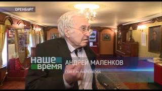 В Оренбурге открылась выставка памяти Георгия Маленкова