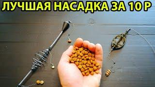 Убойная насадка за 10 рублей Насадка для карася леща и карпа самоделки для рыбалки