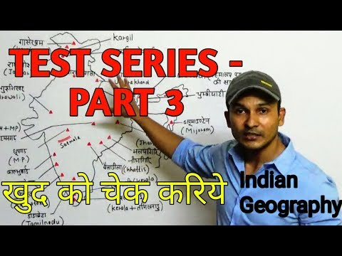 TEST SERIES PART- 3 | INDIAN GEOGRAPHY FOR ALL GOV JOBS PREPARATION | ANALYZE YOURSELF
