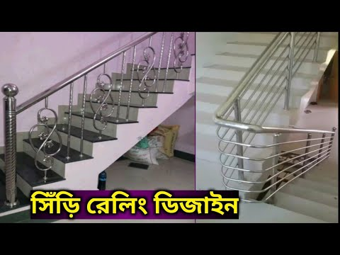 SS railing staircase balcony design and price | Top 50 ...