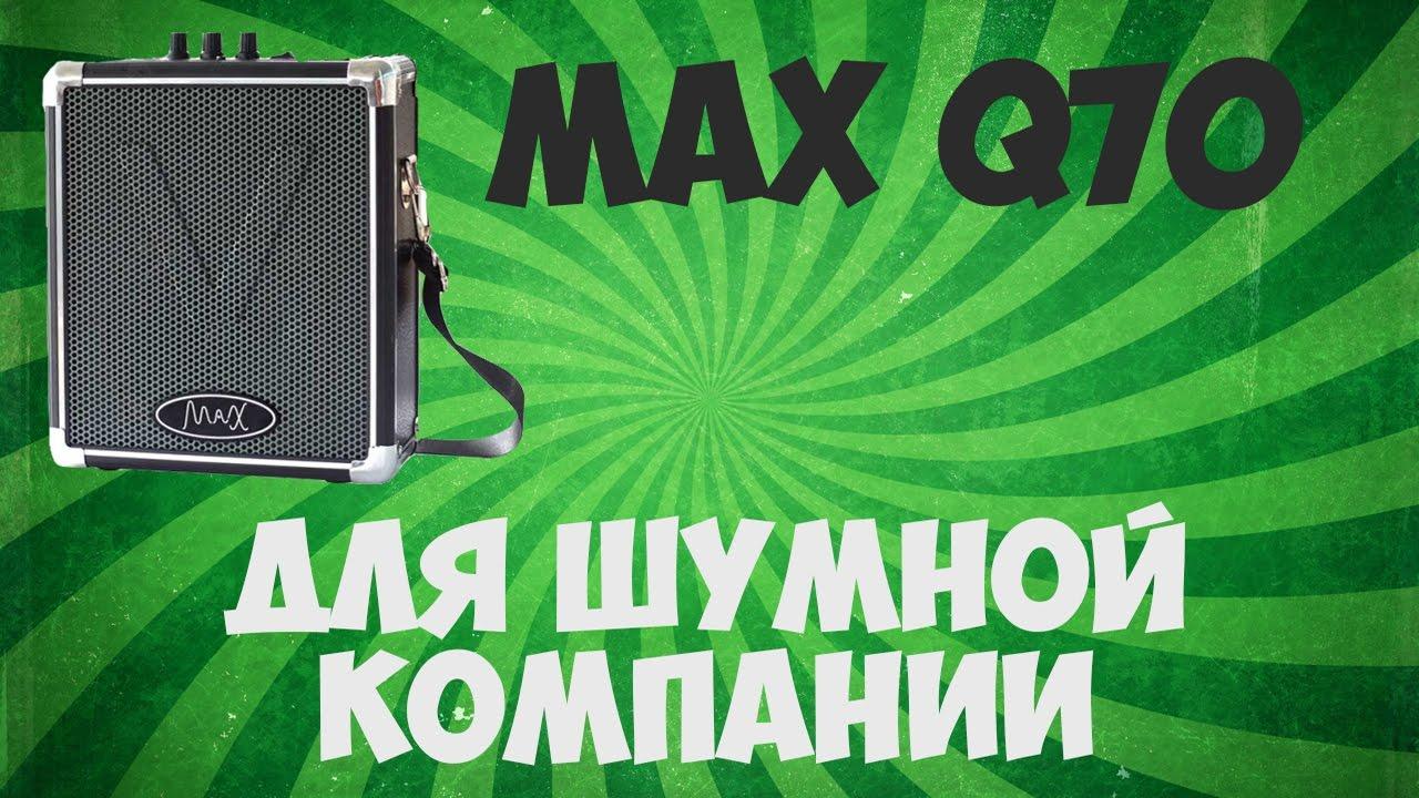 Портативная аудиосистема MAX Q71 - YouTube