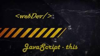 видео Способы вызова функций в Javascript