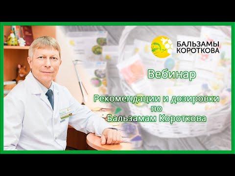 Рекомендации и дозировки по Бальзамам Короткова