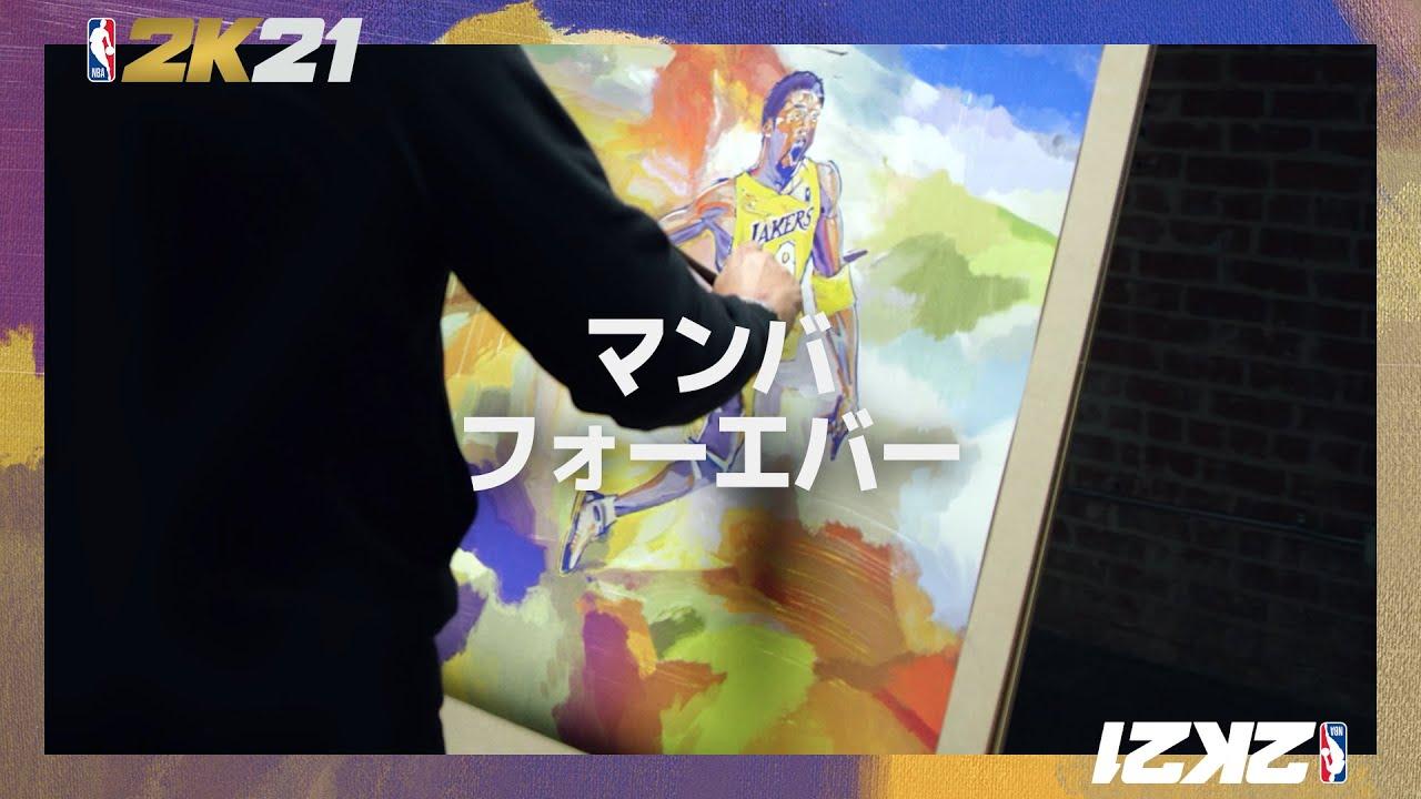 『NBA 2K21』カバー選手発表トレーラー:コービー・ブライアント