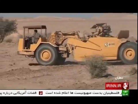 Iran Dehloran, Cleaning mine fields for Agriculture پاكسازي ميدانهاي مين براي كشاورزي دهلران ايران