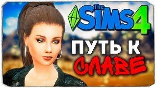 дАША И БРЕЙН: ПУТЬ К СЛАВЕ - ХИТРЫЙ ЗАРАБОТОК - The Sims 4