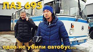 ЛАЗ 695 - чуть не УБИЛИ автобус во время тест-драйва