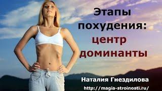 Этапы похудения: центр доминанты