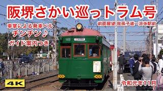 阪堺 さかい巡っトラム号 モ161 前面展望 あびこ道〜浜寺駅前【4K】