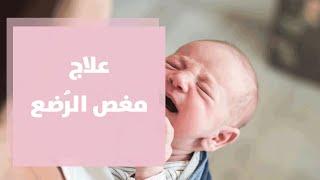 المغص للأطفال الرضع مع رولا القطامي
