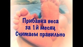 Прибавка массы тела за первый месяц жизни