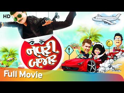 Navri Bazar | Full Movie HD | | Chetan Daiya | Hemin Trivedi | Comedy Movie