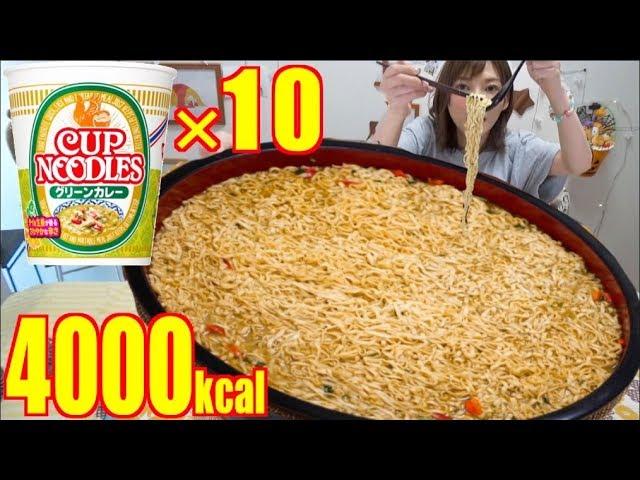 【大食い】カップヌードルグリーンカレー×10[グリーンカレーうまい好き]4キロ[4000kcal]【木下ゆうか】