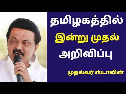 தமிழகத்தில் இன்று முதல் முக்கிய அறிவிப்பு | Stalin | Uthavithogai 2021 | Today News | Government