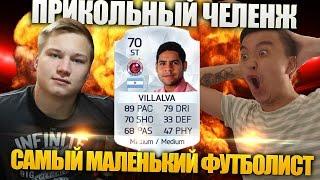 FIFA 16   ПРИКОЛЬНЫЙ ЧЕЛЕНЖ   САМЫЙ МАЛЕНЬКИЙ ФУТБОЛИСТ!!!