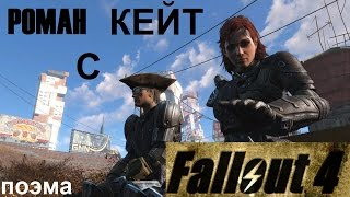 Fallout 4 Роман с Кейт Поэма Благотворное Вмешательство