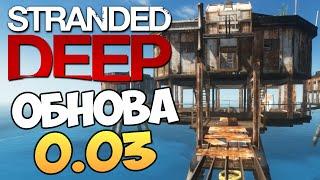 Stranded Deep - Обзор Обновления 0.03 #8