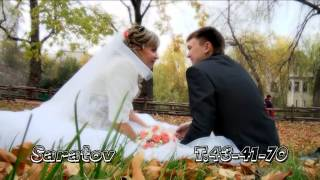Видеосъёмка свадеб Саратов т 43 41 70