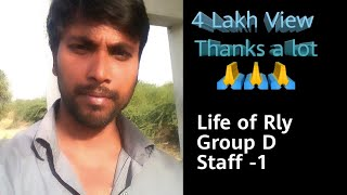 life of rly group d staff