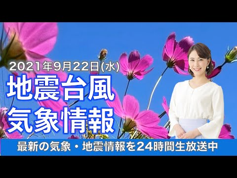 【LIVE】最新地震・気象情報 ウェザーニュースLiVE 2021年9月22日(水) 5時から