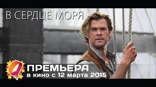 В сердце моря (2015) HD трейлер | премьера фильма Рона Ховарда 12 марта 2015