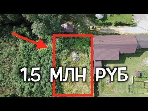 Ошибка с выбором земли СТОИТ ОЧЕНЬ ДОРОГО! Белый дом часть 3