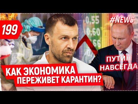 Курс валют на сегодня. Обман Нацбанка. Пандемия. Путин навсегда? | Бегущий Банкир