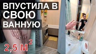 моя ванная ОРГАНИЗАЦИЯ ХРАНЕНИЕ УХОД ЗА СОБОЙ любимые средства для тела волос и лица мой вес