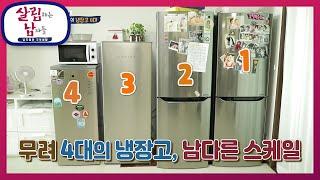 무려 4대의 냉장고, 남다른 스케일!! 그리그 그안에 가득찬 식품과 미려네 김치 [살림하는 남자들/House…
