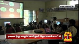 Corporation School raises its Infra Structure Similar To Private Schools Near Pudukkottai