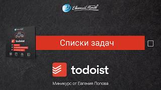 3. Списки задач в Todoist
