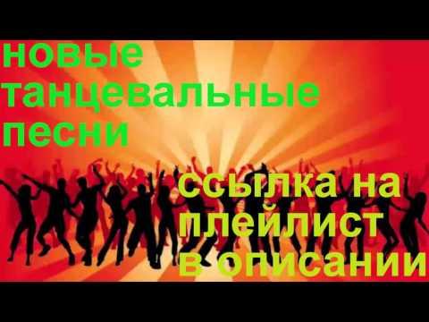 слушать песни танцевальные новинки