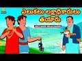 Download lagu Telugu Stories for Kids - ఎలుకలు లక్షాధికారులు తయారు | Telugu Kathalu | Moral Stories | Koo Koo TV