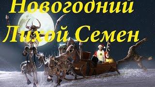 Новогодний Лихой Семен - В Поисках Санта Клауса и Новогодний Беспредел