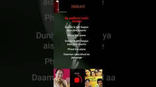 Ek Andhera Lakh Sitare Full Video Karaoke Track