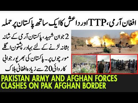 Pakistan Army Response to Afghanistan Army on Pak Afghan Border