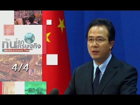 ทันโลก ทันเศรษฐกิจ 25/11/58 : จีนถูกดึงเข้าร่วมทำสงครามถล่มไอเอส (4/4)