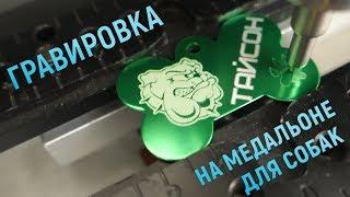 Гравировка на Медальоне для Собак