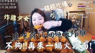 【韓國吃播 剪說話】「炸雞少女」竟然一連吃掉16個超大炸雞!不夠!!再來一鍋火雞面!  ︳KOREAN EATING SHOW