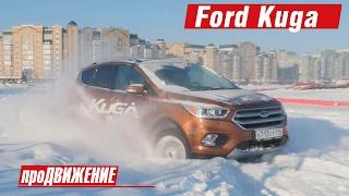 Новый Куга: главные минусы и плюсы.   Тест-драйв Ford Kuga 2017. Автоблог про.Движение Форд(, 2017-02-10T13:07:10.000Z)