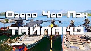 Озеро Чео Лан| Достопримечательности Пхукета(Озеро Чео Лан находится в заповеднике Као Сок в Таиланде - это прекрасное место для отдыха и активных экскур..., 2014-03-04T05:18:35.000Z)