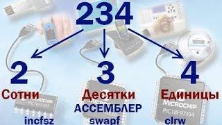 50. Команды incfsz, swapf, clrw и разделение числа на разряды (Урок 42. Теория)