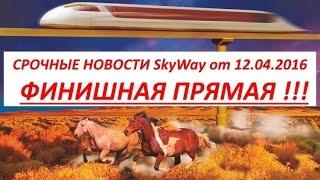 Repeat youtube video Срочные новости SkyWay от 12 04 2016  Финишная прямая!
